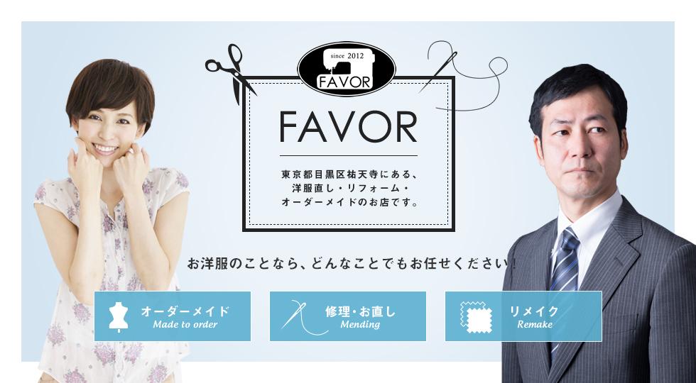 洋服直し・洋服修理・リメイク・中目黒・祐天寺 ・東京  FAVOR(フェイバ)トップ画像